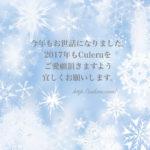 今年もありがとうございました♡