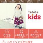 tetote kidsにCuleruの作品が掲載されました♡